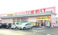 スーパードラッグひまわり 新居浜松木店