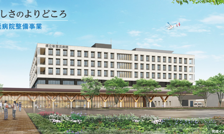 県立新居浜病院新病棟