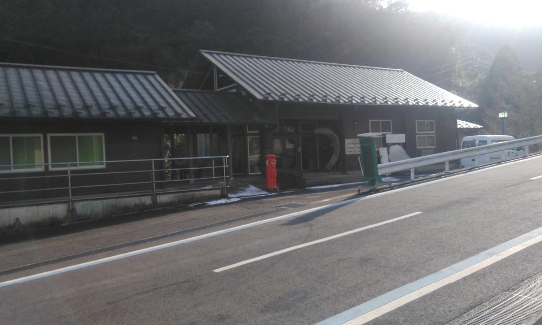 別子山ふるさと館改修工事